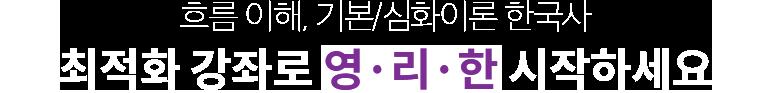 흐름 이해, 기본/심화이론 한국사 최적화 강좌로 영리한 시작하세요