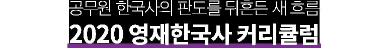 공무원 한국사의 판도를 뒤흔든 새 흐름 2020 영재한국사 커리큘럼
