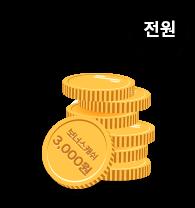 [메가공무원] 보너스캐쉬 3,000원