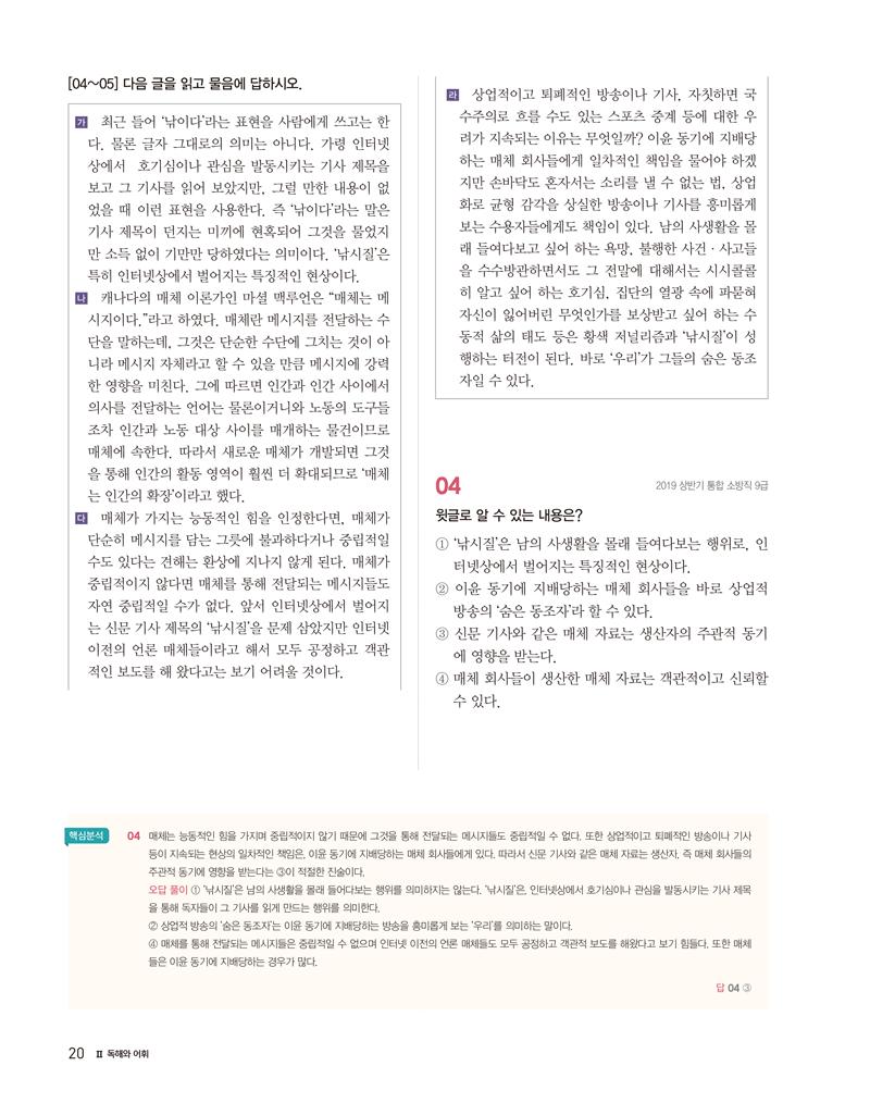 이윤주교재 미리보기 3