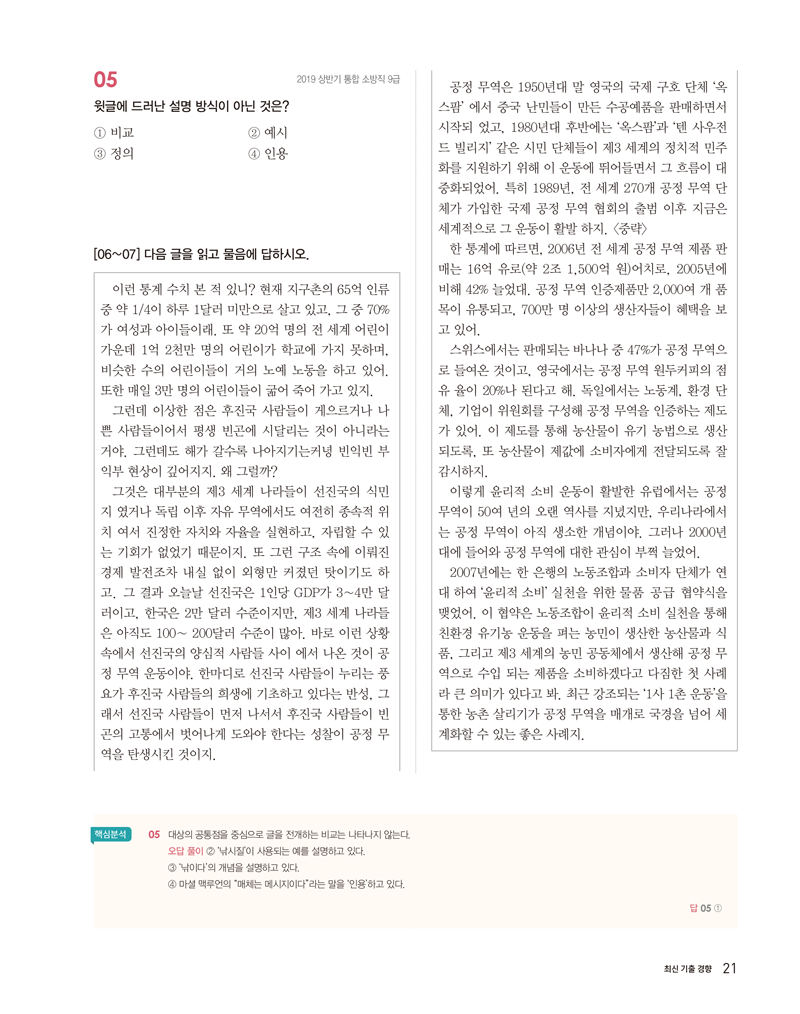 이윤주교재 미리보기 4