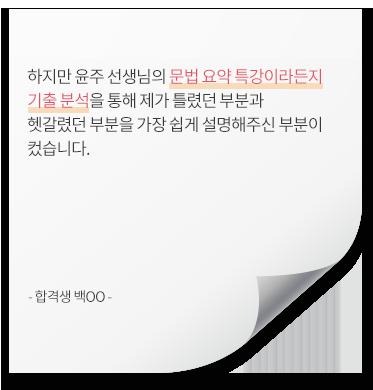합격생 백ㅇㅇ 후기