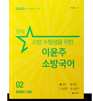2020 윤주국어 소방국어_독해,어휘편 표지