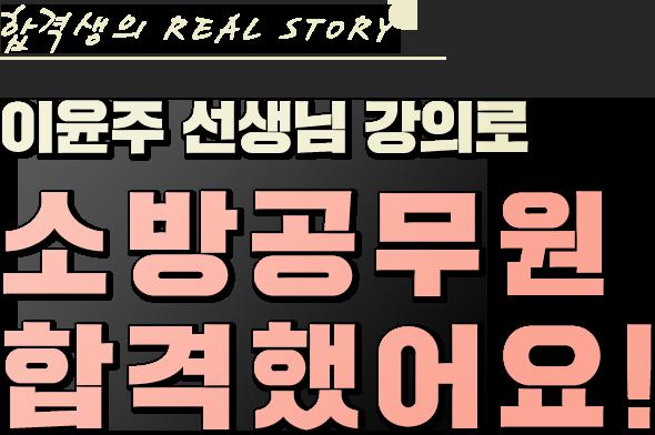 이윤주 선생님 강의로 소방공무원 합격했어요!