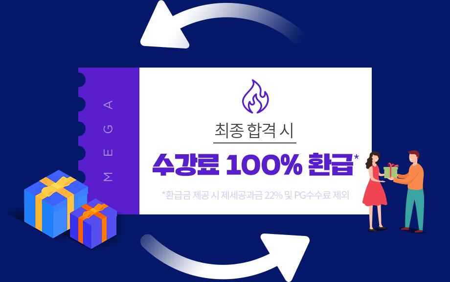최종 합격 시 수강료 100% 환급