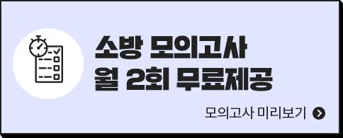 소방 모의고사 월2회 무료 제공