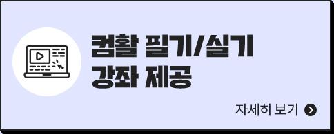 컴활 필기실기 강좌제공