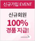 신규회원 100% 경품 지급!