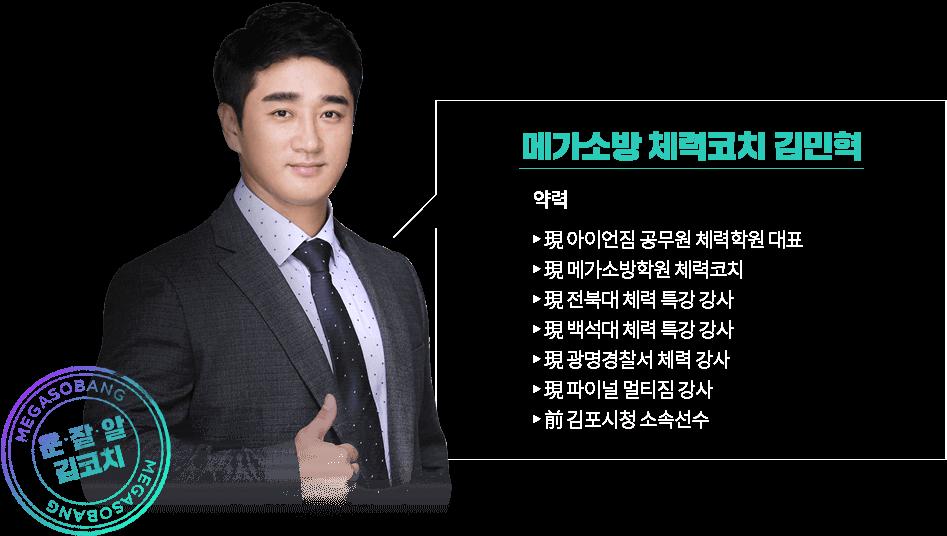 메가소방 체력코치 김민혁 약력