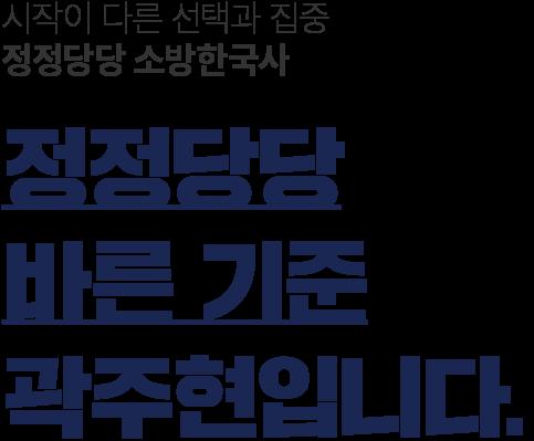 정정당당 바른 기준 곽주현입니다.