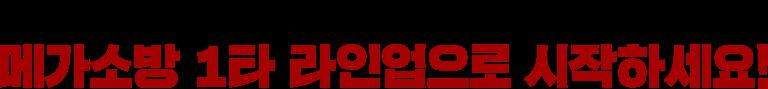 메가소방 1타 라인업으로 시작하세요!