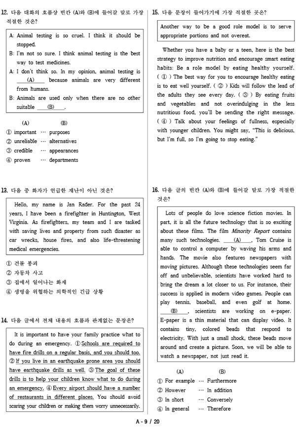 2019 경채 생활영어 시험문제지