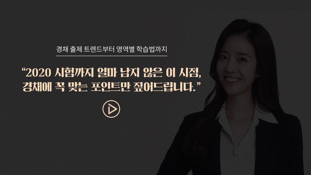 CASE 01. 초시생 솔루션 / 행정법 선택해야 하는 이유!