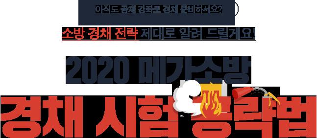 2020 메가소방 경채 시험 공략법