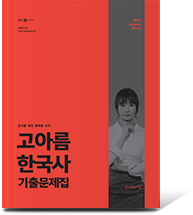 2020 곽동진 소방학개론 문제풀이집