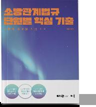 2020 곽동진 소방관계법규 문제풀이집