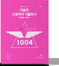 2020 이윤주 소방국어 문제풀이집