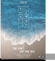 2020 강세진 소방국어 문제풀이집