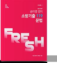 2020 송아영 소방영어 문제풀이집