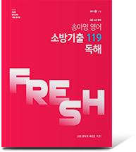 2020 송아영 소방영어 기출 독해 119제