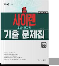 곽주현 사이렌 소방한국사 기출문제집
