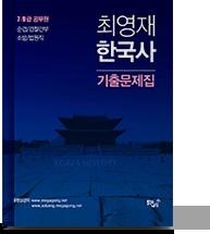 2020 최영재 소방한국사 기출문제집