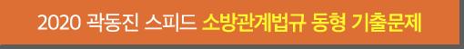 2020 곽동진 스피드 소방관계법규 단원별 문제풀이