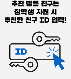 추천 받은 친구는 장학생 지원 시 추천한 친구 ID 입력!