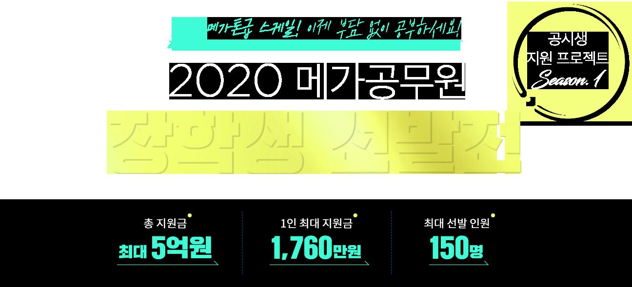 2020 메가공무원 장학생 선발전