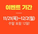 이벤트 기간 11/21(목)~12/2(월) 주말 포함 12일