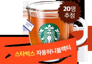 이벤트 선물 스타벅스 아메리카노