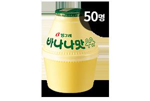 빙그레 바나나우유