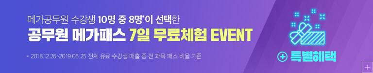 공무원 메가패스 7일 무료체험 이벤트