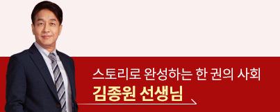 스토리로 완성하는 한 권의 사회 김종원 선생님