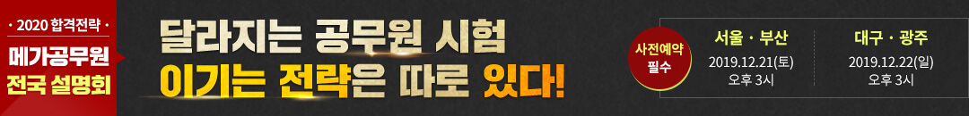 메가공무원 전국 설명회