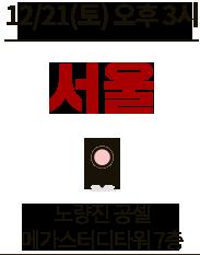 12/21(토) 오후 3시 서울