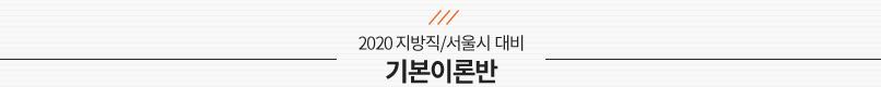 2020 지방직/서울시 대비 기본이론반