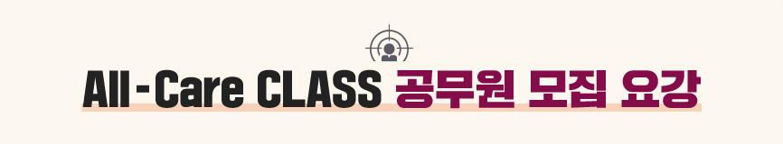 ALL-CARE CLASS 공무원 모집 요강