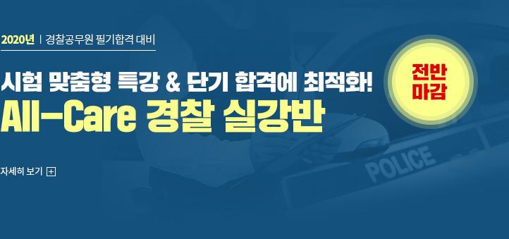 [경찰] All-Care 실강반