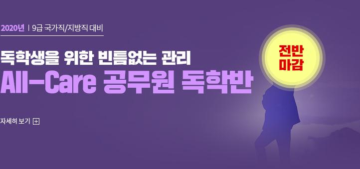 [공무원] All-Care 독학반