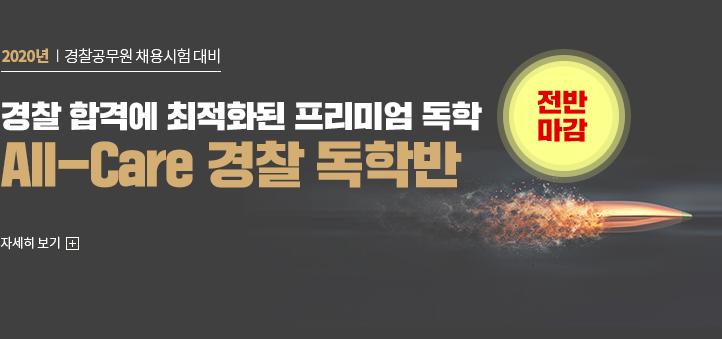[경찰] All-Care 독학반