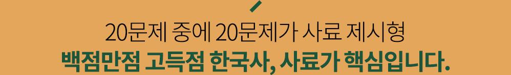 20문제 중에 20문제가 사료 제시형 백점만점 고득점 한국사, 사료가 핵심입니다.