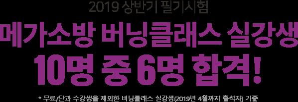 2019 상반기 필기시험 메가소방 버닝클래스 실강생 10명 중 6명 합격!
