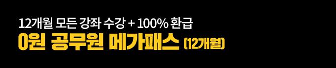 7일 무료 체험 신청 후 구매 시 0원 공무원 메가패스 5% 추가 할인! 256,000원