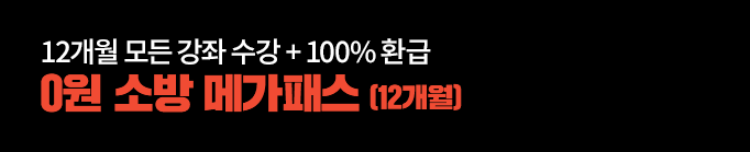 7일 무료체험 신청시 소방메가패스 5% 추가할인! 275,000원