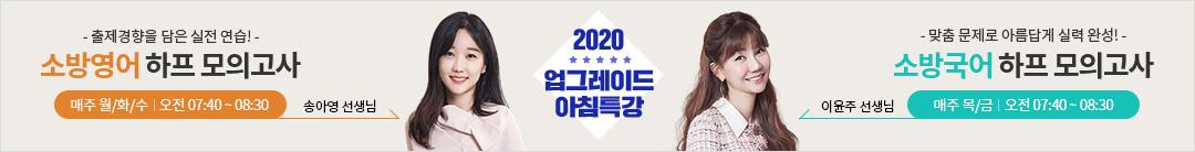 송아영, 이윤주 하프 모의고사
