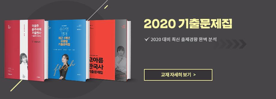 2020 기출문제집