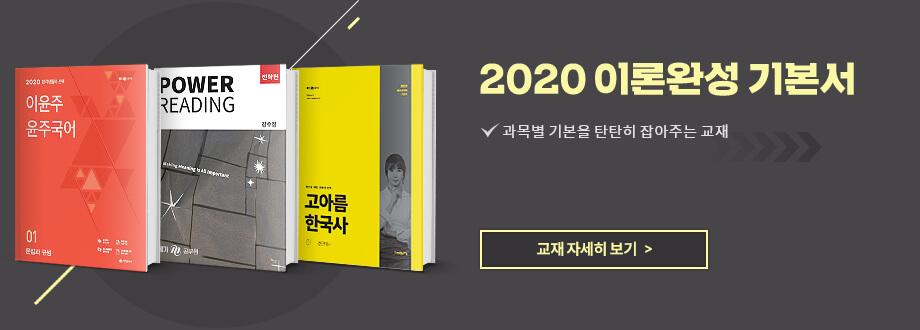 2020 이론완성 기본서
