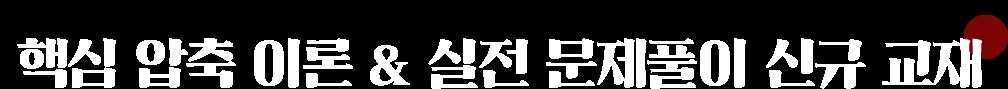 핵심 압축이론과 실전 문제풀이 신규 교재 소개
