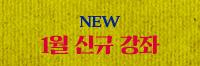 1월 신규 강좌